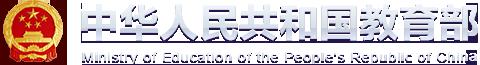 中华人民共和国教育部