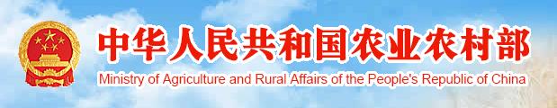 农业农村部