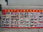 中国共产主义青年团光辉成长纪实展览